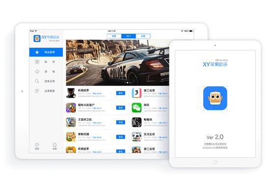 xy苹果助手下载ipad版地址