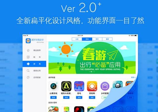 xy苹果助手ipad版下载安装