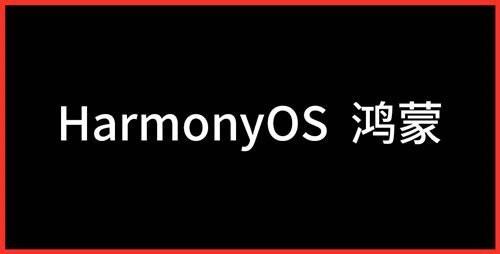 harmonyos2.0刷机包1