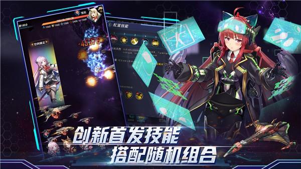 王牌星舰游戏下载最新版