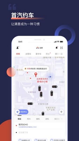 首汽约车app下载官方
