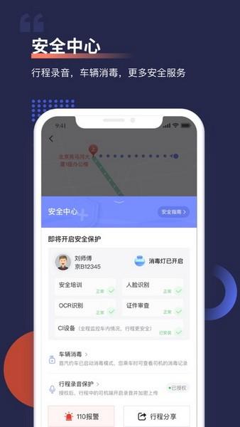 首汽约车app下载官方最新版本