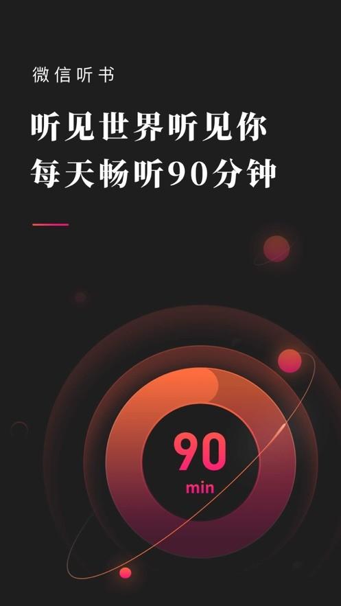 微信听书下载安装官方版