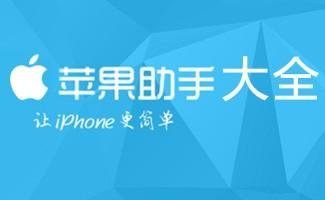 苹果手机助手免费下载推荐