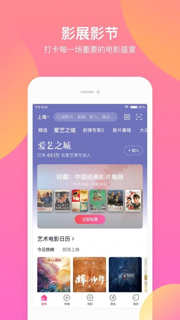 淘票票app下载免费手机版