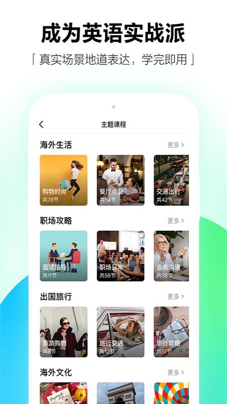 开言英语app免费下载官方正版