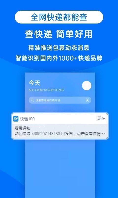 快递100查询app下载官方