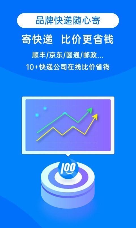 快递100查询官方网站下载最新版