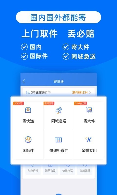 快递100查询官方网站下载