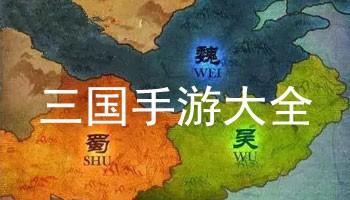 三国手游2021排行版前十名下载_三国手游哪个好玩_三国游戏手机版大全下载