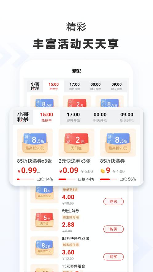 京东快递app下载官方下载最新版