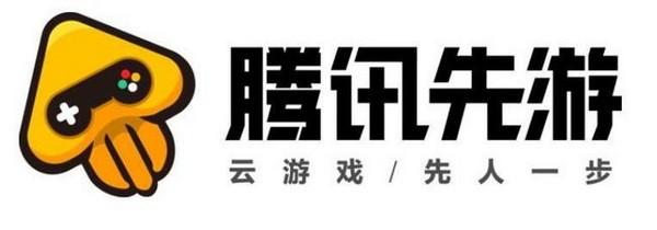 腾讯先游官方电脑版下载