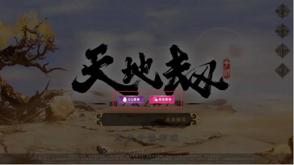 腾讯先游电脑版下载官方最新版