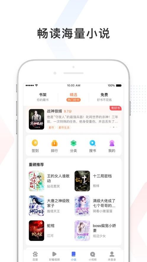 百度极速版app下载