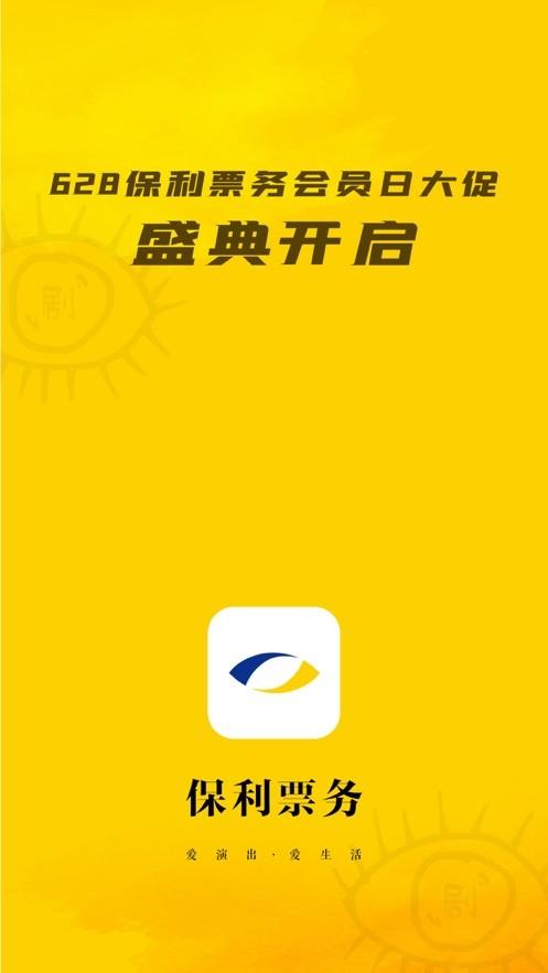 保利票务官方app下载网址