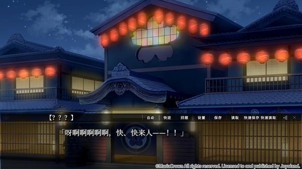 吉原彼岸花游戏汉化版下载