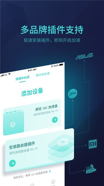 网易uu主机加速器app官方下载