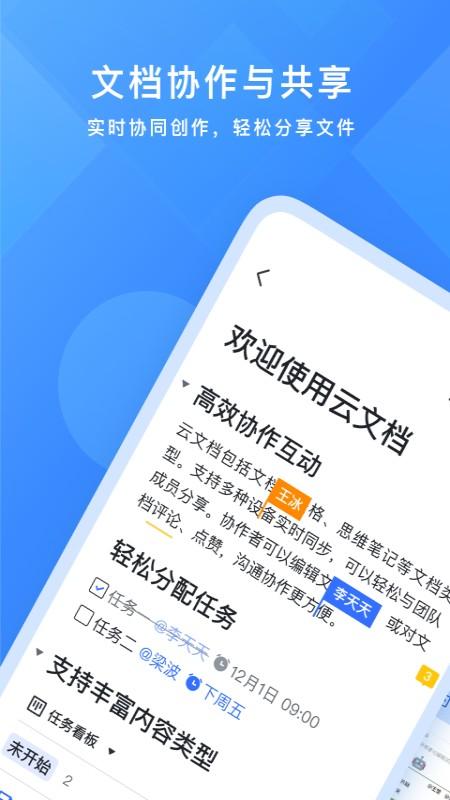 飞书app官方下载安装