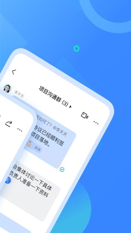 飞书app官方最新版本下载安装
