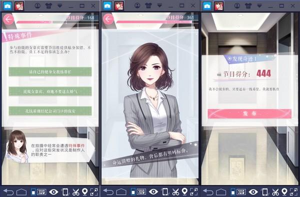 恋与制作人电脑版在线玩下载