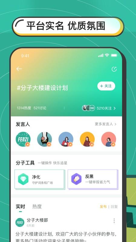 分子app下载安装