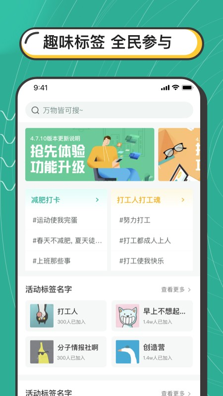分子app官方下载安装