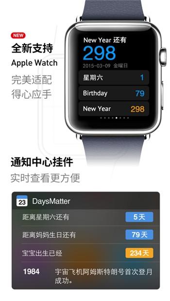 倒数日app下载安装免费版