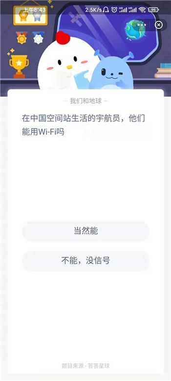 在中国空间站生活的宇航员,他们能用Wi-Fi吗?蚂蚁庄园7月9日最新答案1