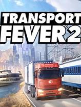 疯狂运输2中文版