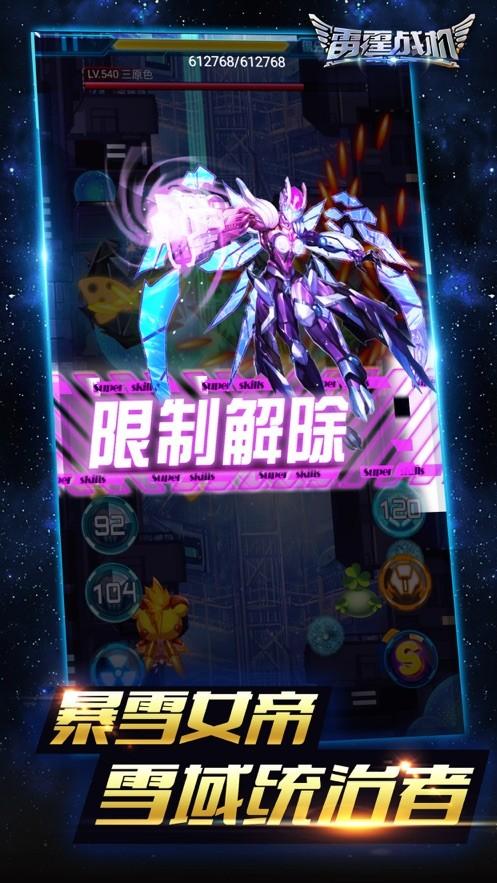 雷霆战机游戏下载最新版本