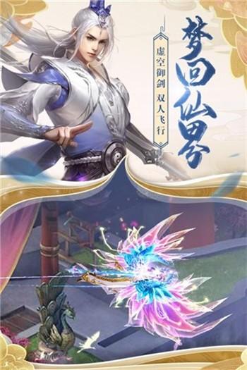 天境传说官方正版游戏下载链接