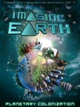 假想地球游戏汉化版