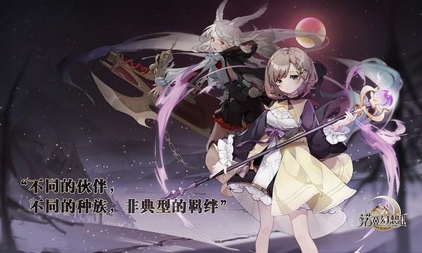 诺亚幻想2官方版下载