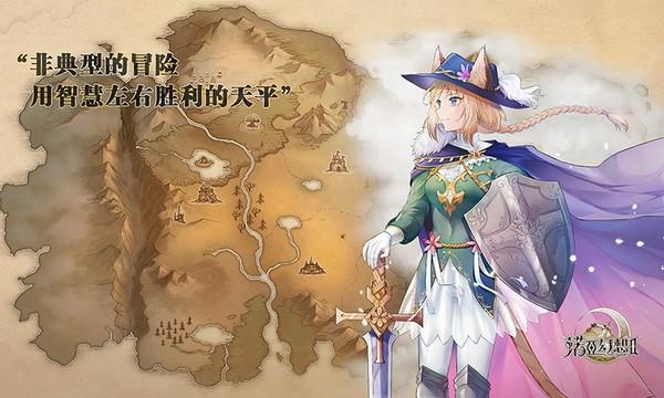 诺亚幻想2游戏下载