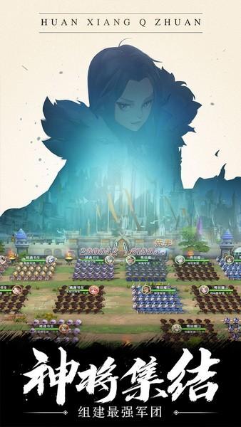 幻想q传官方最新版下载