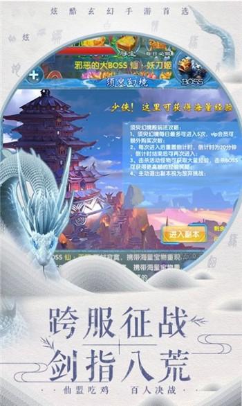 凡人传说游戏最新版本下载