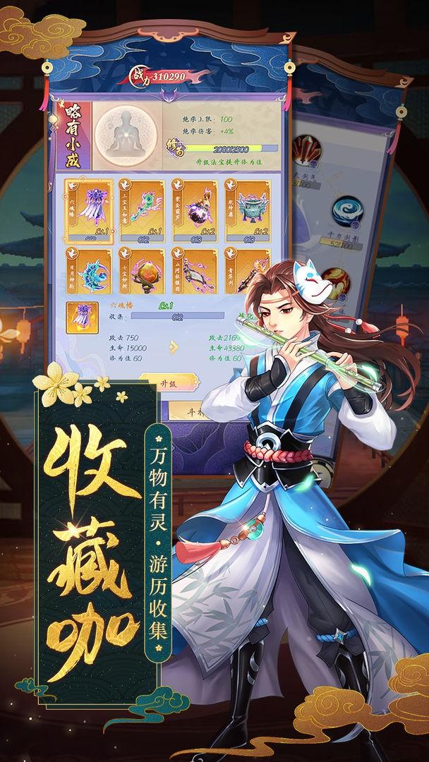 天剑奇缘手游官方下载最新版
