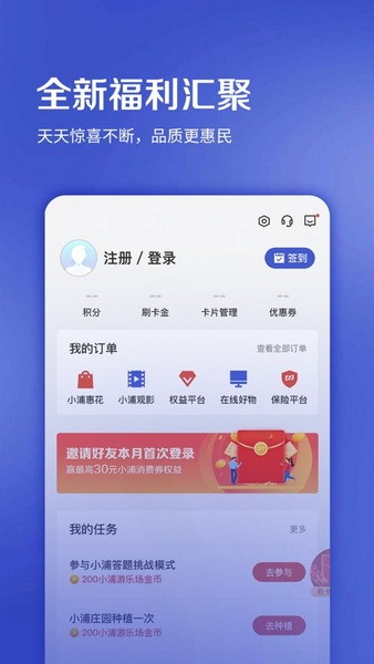 浦大喜奔app下载安装官方版