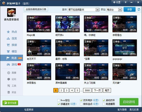 dnf多玩盒子官方下载最新版