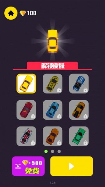 极速漂移下载安装中文最新版