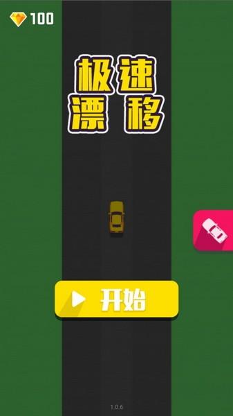 极速漂移游戏下载中文版