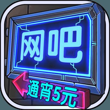 网吧模拟器手机版最新中文版