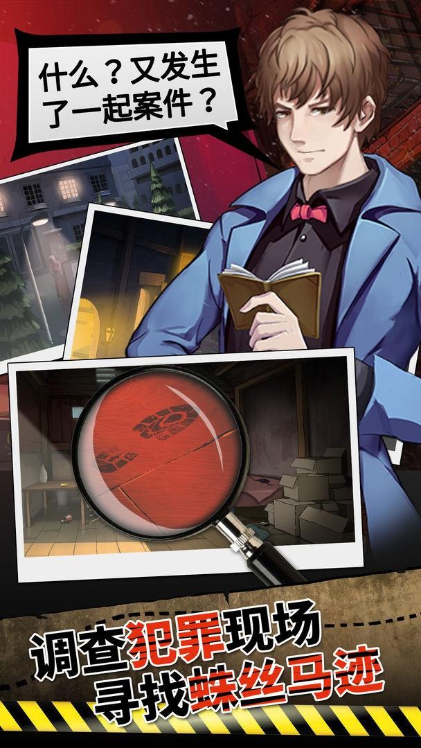 头号侦探社下载最新版下载安装