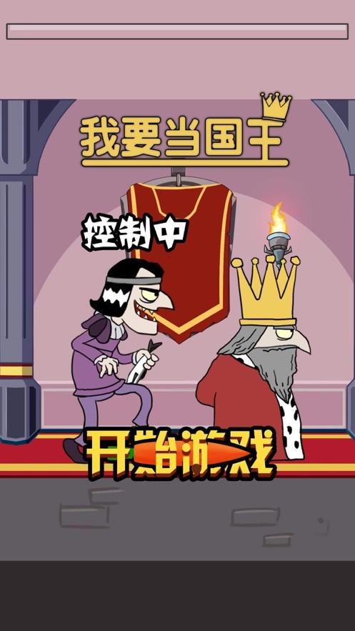 我要当国王中文版免费下载网址