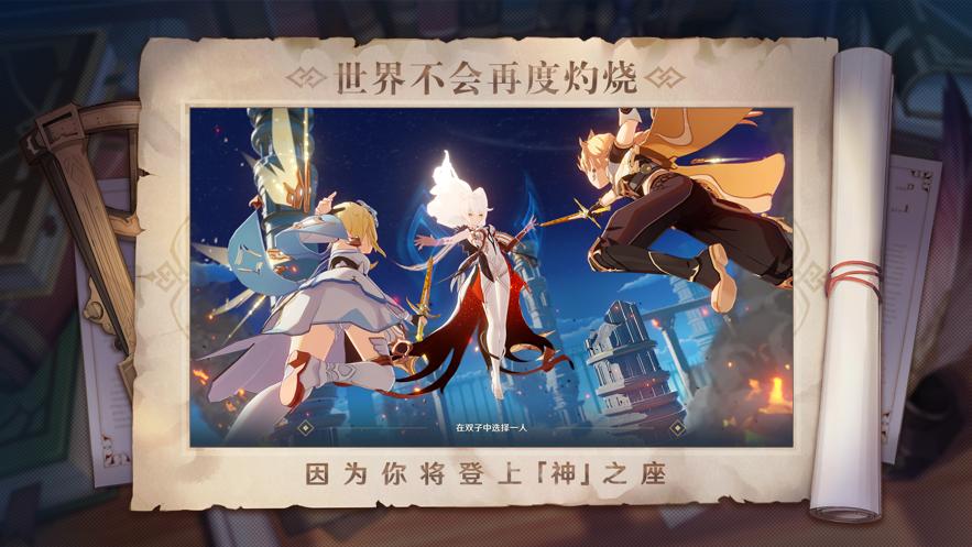 原神2.0预下载最新版