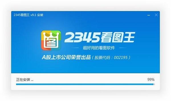 2345看图王电脑版安装包