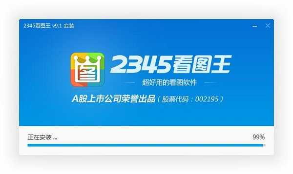 2345看图王电脑版安装包下载