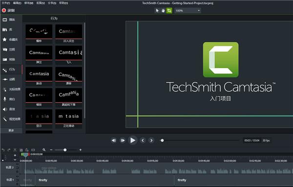 camtasia studio免费版下载安装