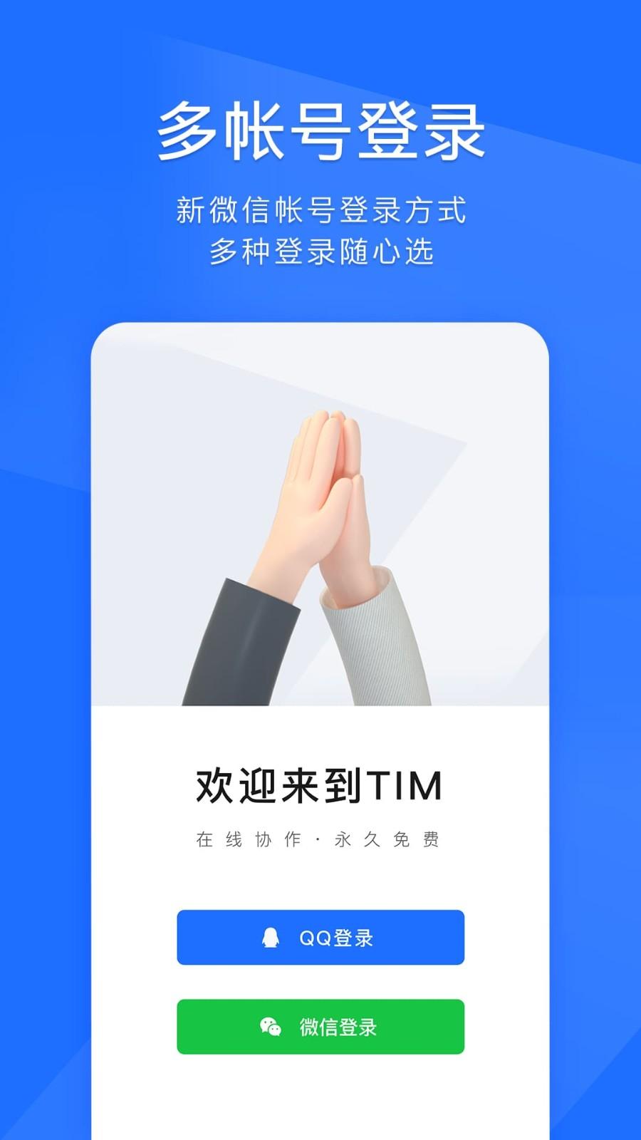腾讯tim手机版下载官方免费下载