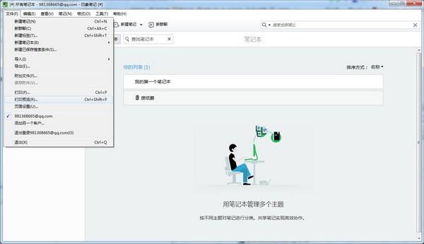 印象笔记电脑pc版下载官方版本